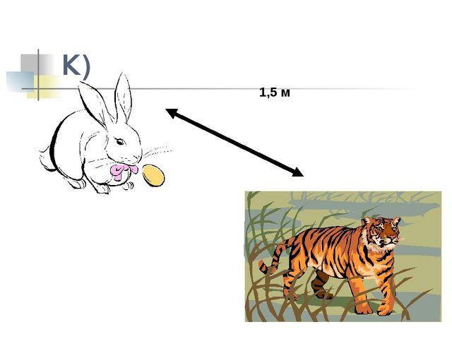 К) 1,5 м