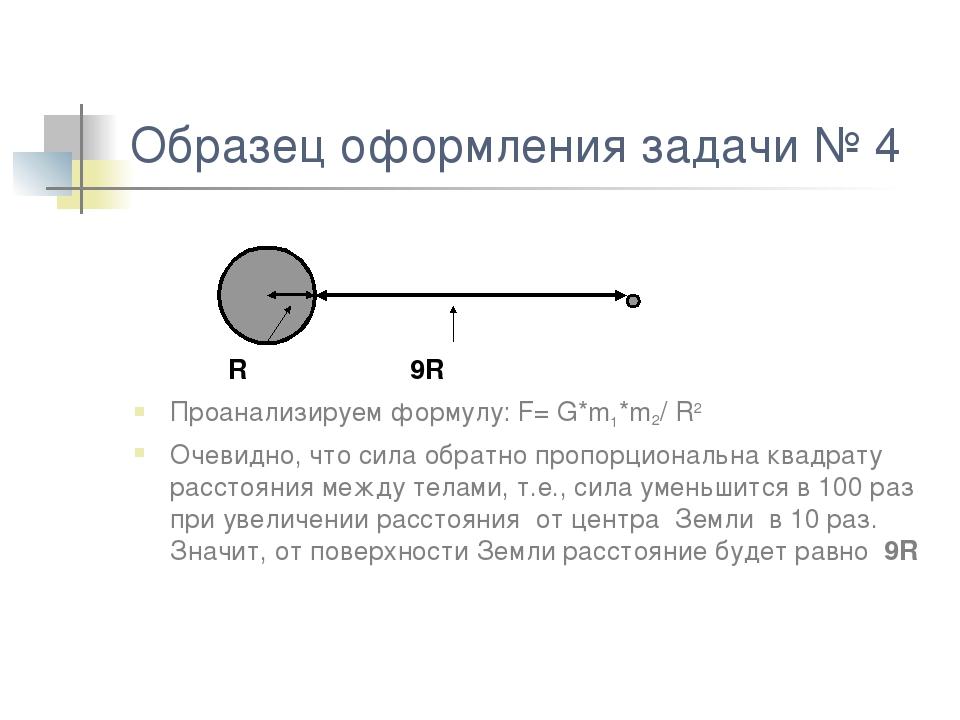Образец оформления задачи № 4 R 9R Проанализируем формулу: F= G*m1*m2/ R2 Оче...