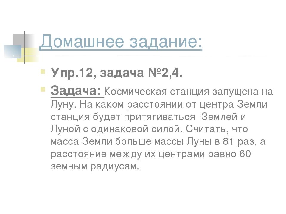 Домашнее задание: Упр.12, задача №2,4. Задача: Космическая станция запущена н...