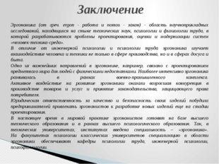 Заключение Эргономика (от греч. ergon - работа и nomos - закон) - область нау