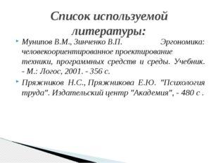 МуниповВ.М.,ЗинченкоВ.П. Эргономика: человекоориентированноепроектировани