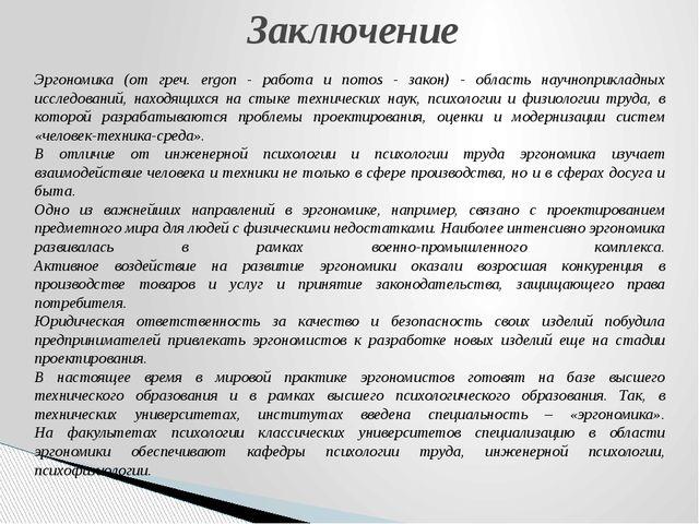 Заключение Эргономика (от греч. ergon - работа и nomos - закон) - область нау...