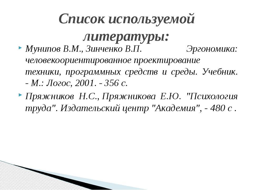 МуниповВ.М.,ЗинченкоВ.П. Эргономика: человекоориентированноепроектировани...