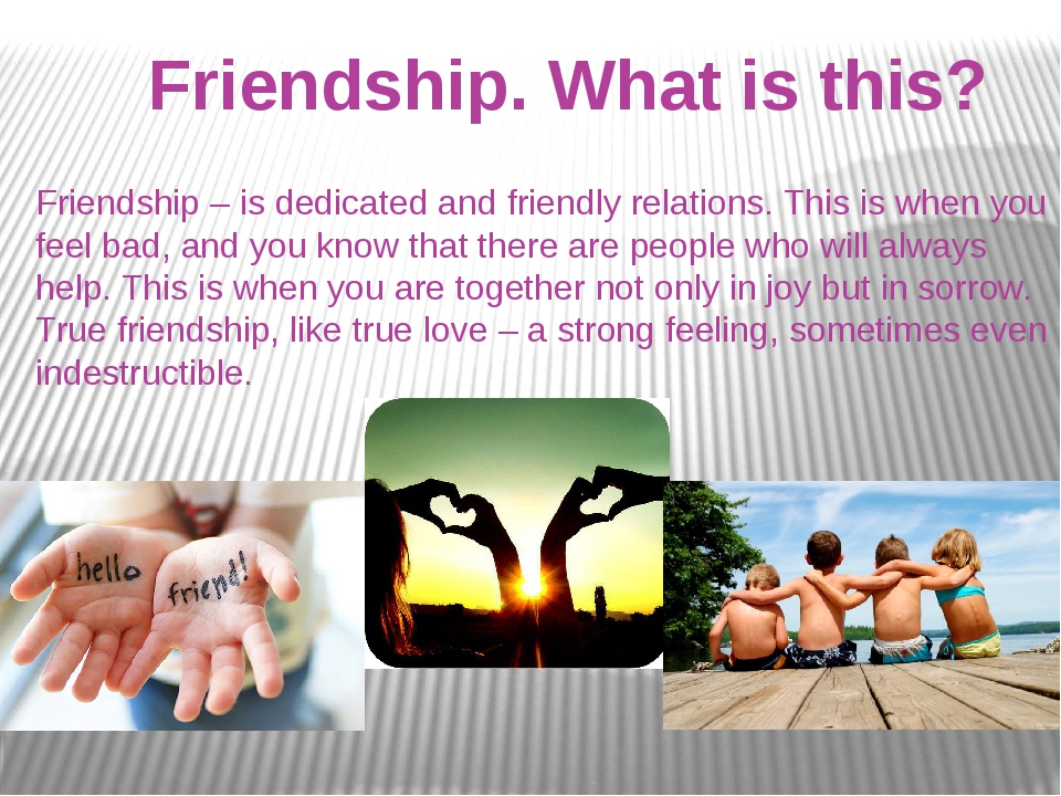 Friendship – is dedicated and friendly relations. This is when you feel bad,...