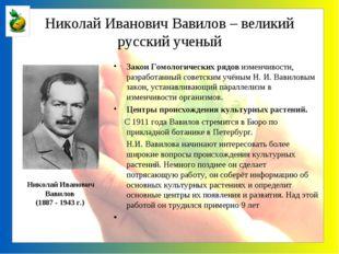 Николай Иванович Вавилов – великий русский ученый Закон Гомологических рядов
