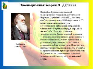 Эволюционная теория Ч. Дарвина Первой действительно научной эволюционной теор