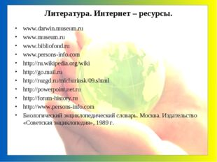 www.darwin.museum.ru www.museum.ru www.bibliofond.ru www.persons-info.com htt