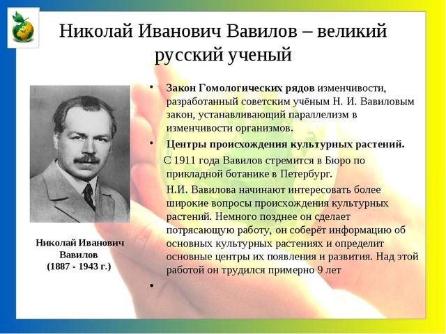 Николай Иванович Вавилов – великий русский ученый Закон Гомологических рядов...