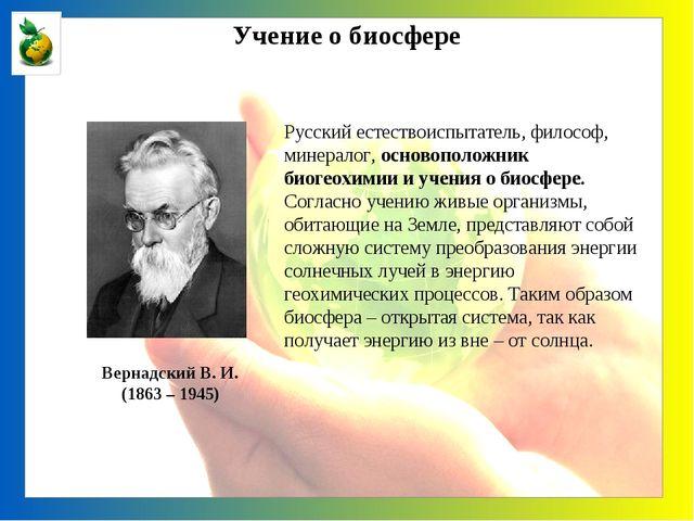 Вернадский В. И. (1863 – 1945) Русский естествоиспытатель, философ, минералог...