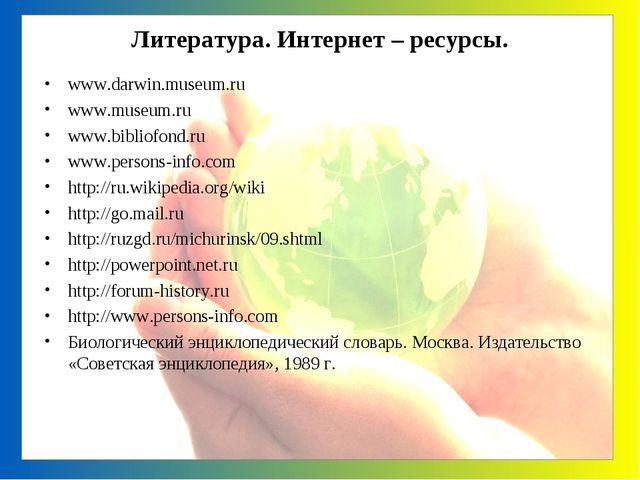 www.darwin.museum.ru www.museum.ru www.bibliofond.ru www.persons-info.com htt...