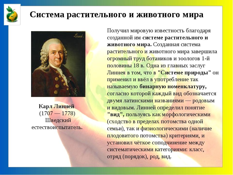 Получил мировую известность благодаря созданной им системе растительного и жи...