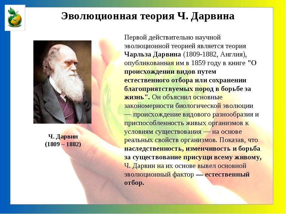 Эволюционная теория Ч. Дарвина Первой действительно научной эволюционной теор...