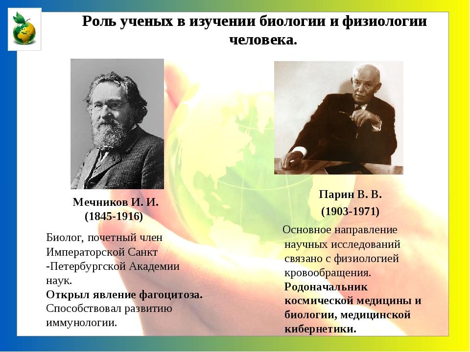 Мечников И. И. (1845-1916) Биолог, почетный член Императорской Санкт -Петерб...