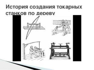 История создания токарных станков по дереву