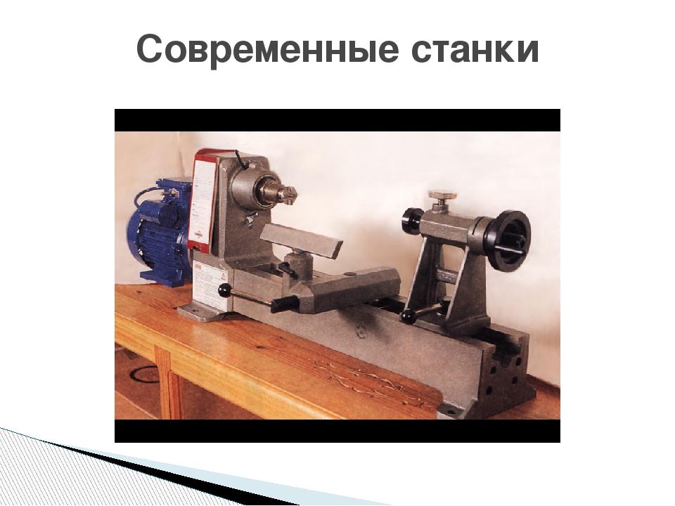 Современные станки