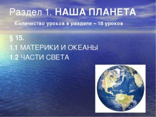 Раздел 1. НАША ПЛАНЕТА § 15. 1.1 МАТЕРИКИ И ОКЕАНЫ 1.2 ЧАСТИ СВЕТА Количество