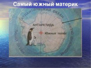 Самый южный материк