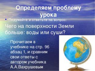 Определяем проблему урока Подумайте и ответьте на вопрос: Чего на поверхности