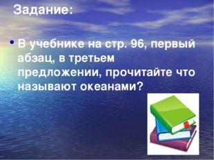 Задание: В учебнике на стр. 96, первый абзац, в третьем предложении, прочитай