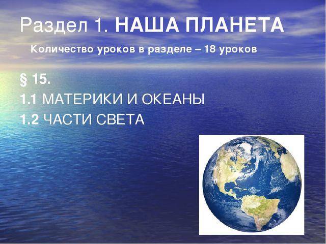 Раздел 1. НАША ПЛАНЕТА § 15. 1.1 МАТЕРИКИ И ОКЕАНЫ 1.2 ЧАСТИ СВЕТА Количество...