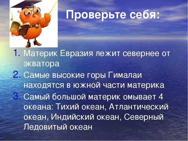 Проверьте себя: Материк Евразия лежит севернее от экватора Самые высокие гор...