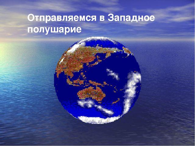 Отправляемся в Западное полушарие