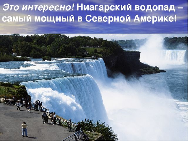 Это интересно! Ниагарский водопад – самый мощный в Северной Америке!