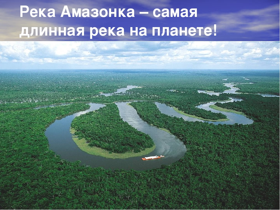 Река Амазонка – самая длинная река на планете!
