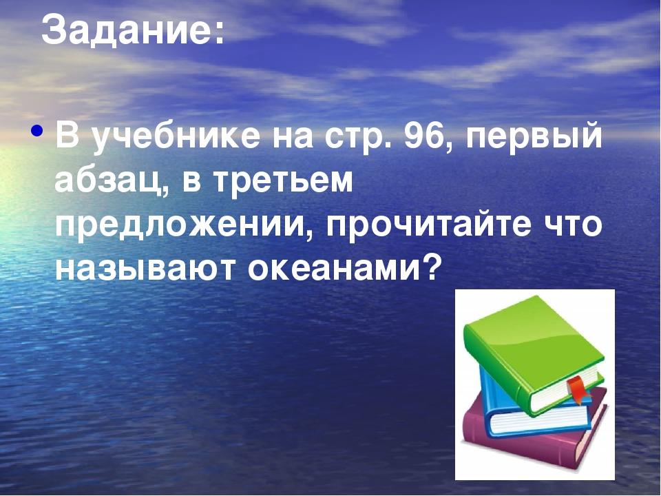 Задание: В учебнике на стр. 96, первый абзац, в третьем предложении, прочитай...