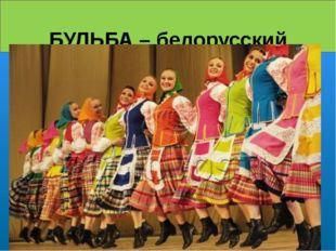 БУЛЬБА – белорусский народный танец