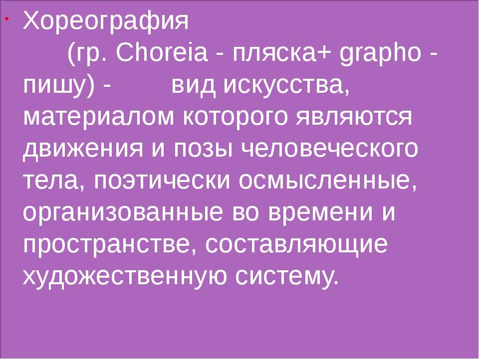 Хореография (гр. Choreia - пляска+ grapho - пишу) - вид искусства, материало...