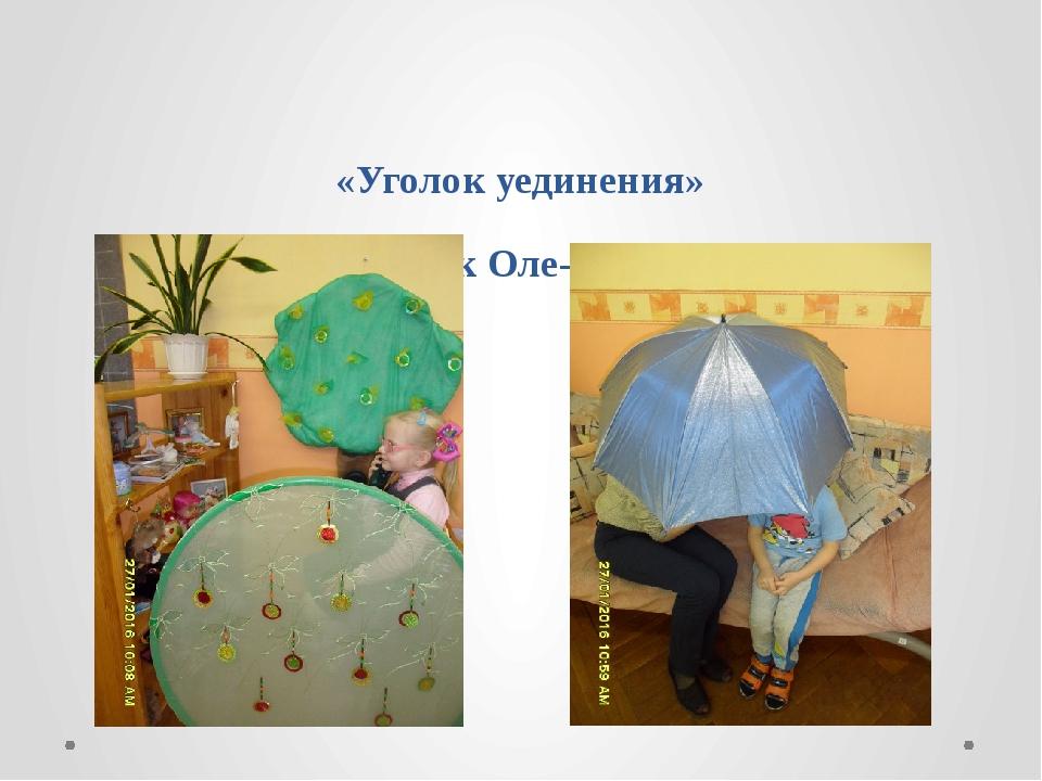 «Уголок уединения» Зонтик Оле-Лукойе