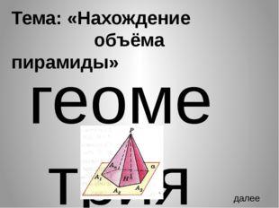 Задача № 1 ABCD – правильная пирамида, AB = 3, AD = 23. Найти: а) Sосн.; б)