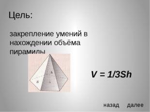 Задача № 4 ABCF – правильная пирамида, (АСК)  FB, AD = DC, DC = 3, sin = 12