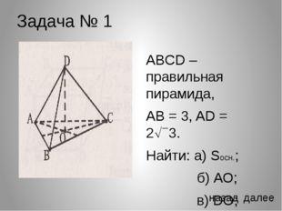 Задача № 5 ABCDF – правильная пирамида, DFC = 2, QM = r. Найти: V. (указани
