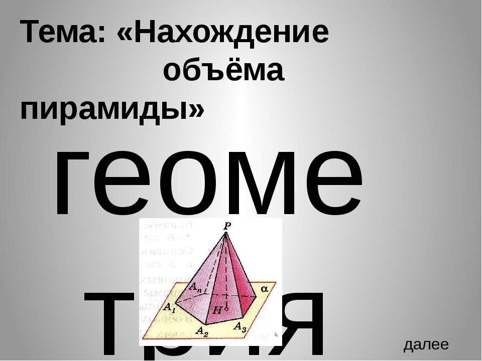Задача № 1 ABCD – правильная пирамида, AB = 3, AD = 23. Найти: а) Sосн.; б)...