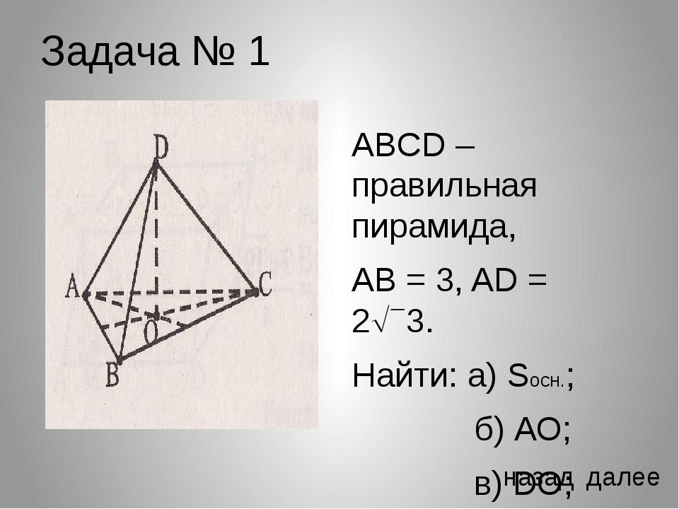 Задача № 5 ABCDF – правильная пирамида, DFC = 2, QM = r. Найти: V. (указани...