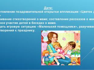 Дети:  Изготовление поздравительной открытки аппликации «Цветок для мамы» 