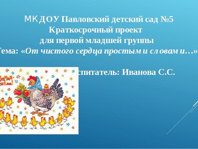 МК ДОУ Павловский детский сад №5 Краткосрочный проект для первой младшей гру...