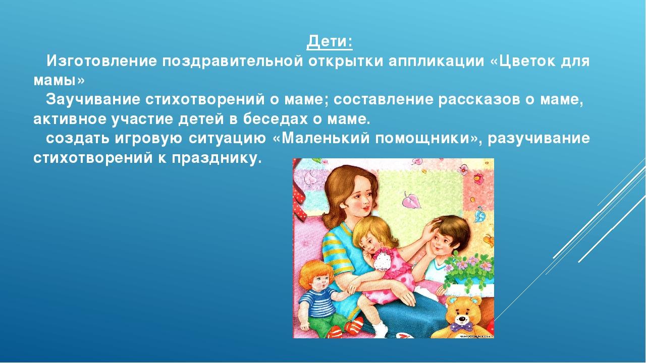 Дети:  Изготовление поздравительной открытки аппликации «Цветок для мамы» ...
