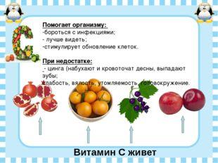 Витамин С живет Помогает организму: -бороться с инфекциями; - лучше видеть; -