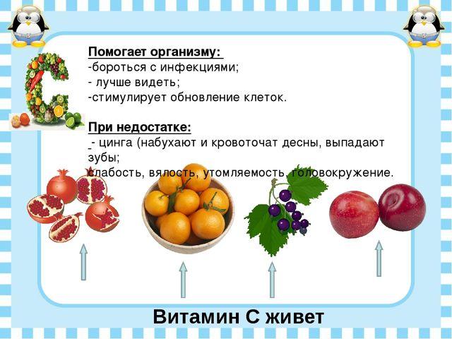 Витамин С живет Помогает организму: -бороться с инфекциями; - лучше видеть; -...