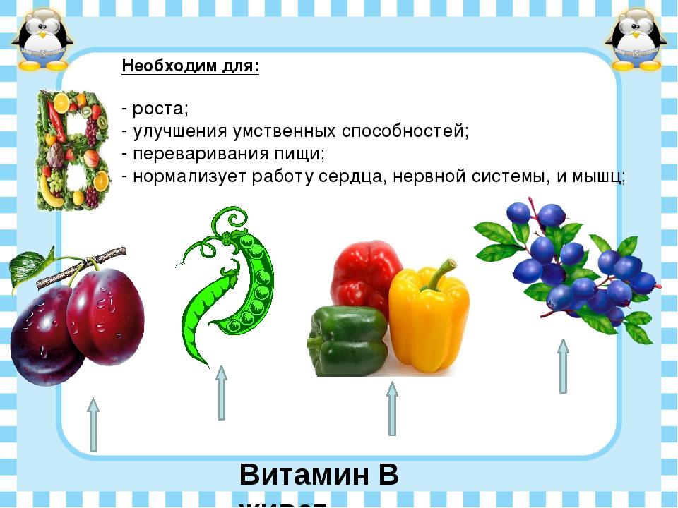 Витамин В живет Необходим для: - роста; - улучшения умственных способностей;...