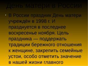 День матери в России В России праздник День матери учреждён в1998 г. И празд