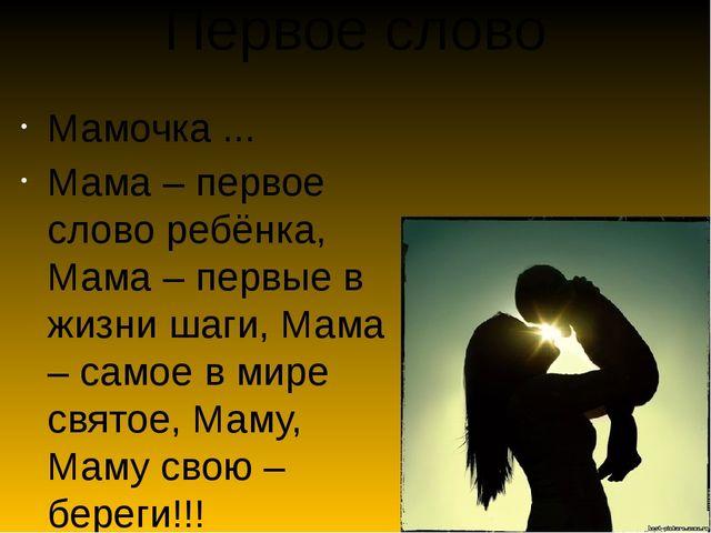 Первое слово Мамочка ... Мама – первое слово ребёнка, Мама – первые в жизни ш...