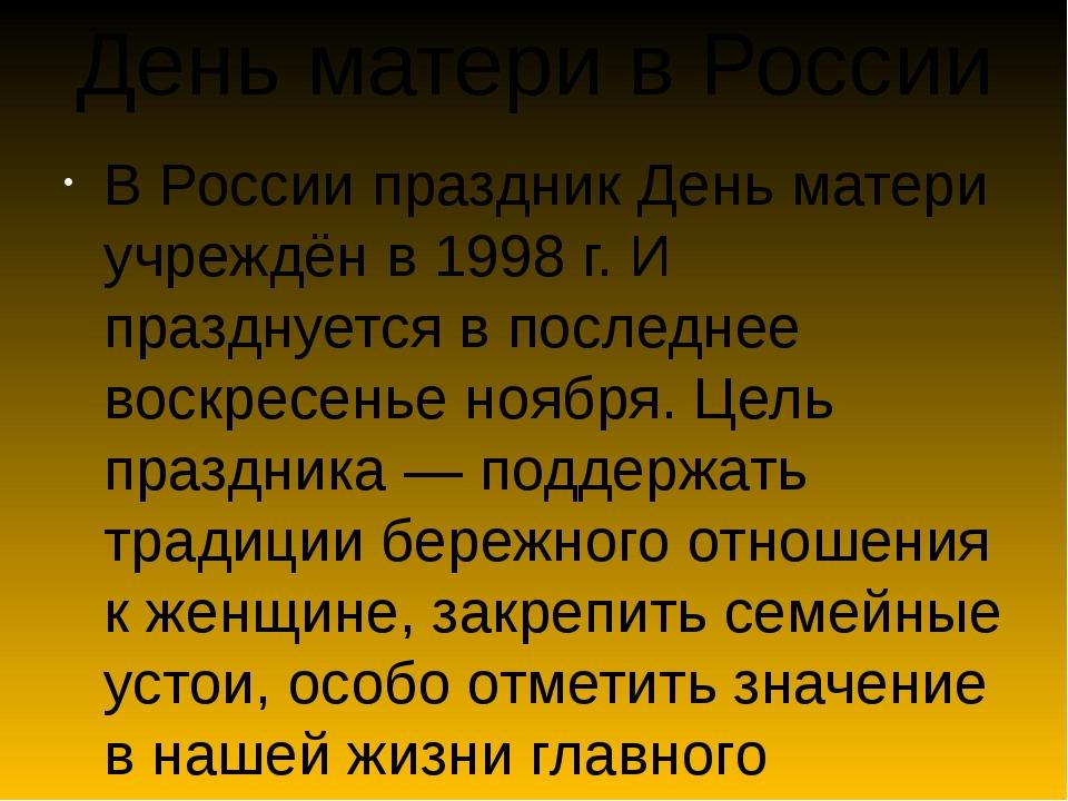 День матери в России В России праздник День матери учреждён в1998 г. И празд...