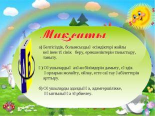 а) Белгісіздік, болымсыздық есімдіктері жайлы кеңінен түсінік беру, ерекшелік