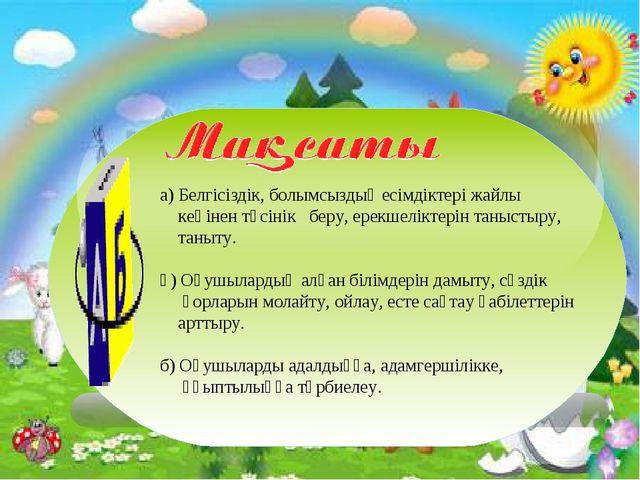 а) Белгісіздік, болымсыздық есімдіктері жайлы кеңінен түсінік беру, ерекшелік...
