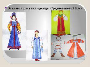 Эскизы и рисунки одежды Средневековой Руси.