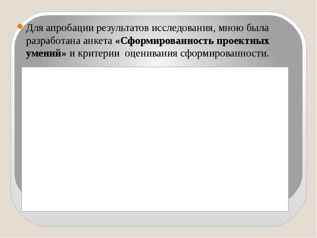Для апробации результатов исследования, мною была разработана анкета «Сформи...